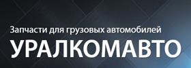 Уралкомавто Новый Уренгой